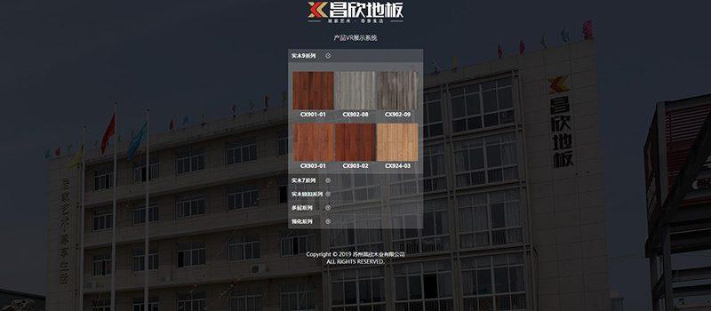 3DVR定制 | 苏州昌欣地板
