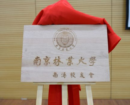 策划 | 南京林业大学南浔校友会