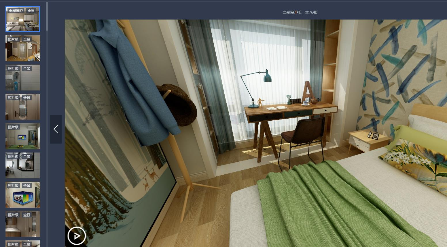 720度VR地板给用户不一样的购物享受